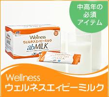 """免疫ミルク""""ウェルネスエィビーミルク"""""""